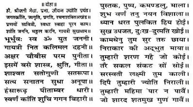 shri ganesh chalisa pdf download