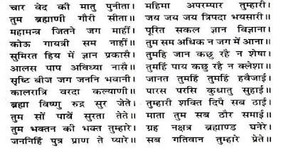 chandra chalisa in hindi pdf